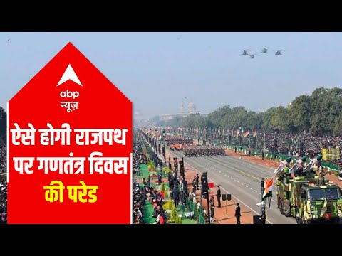 Know what to expect from 72nd Republic Day parade