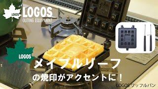 【13秒超短動画】LOGOS ワッフルパン
