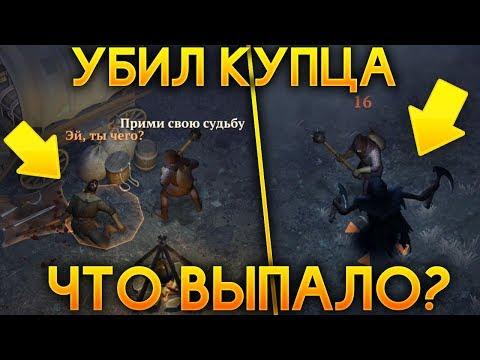 УБИЛ КУПЦА И НОЧНОЙ ГОСТЬ НАПАЛ НА МЕНЯ! КАКОЙ С НЕГО ЛУТ?!  - Grim Soul: Dark Fantasy Survival