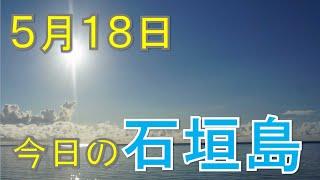 5月18日の石垣島天気
