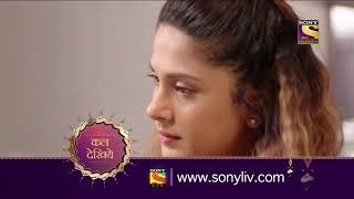 Beyhadh - बेहद - Ep 263 - Coming Up Next