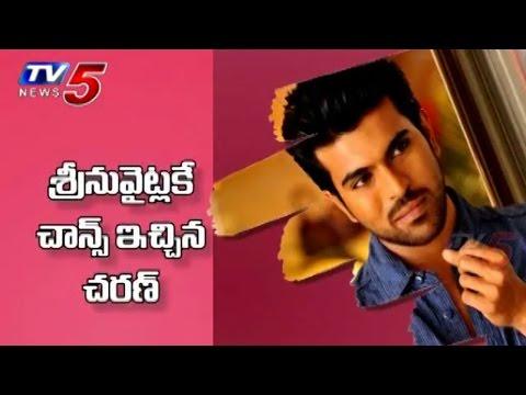 Srinu Vaitla got a chance to Direct cherry : TV5 News
