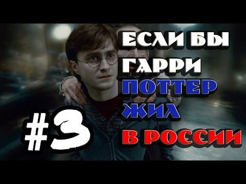 Если бы Гарри Поттер жил в России 3 [Аlех Еnigмiх] - DomaVideo.Ru