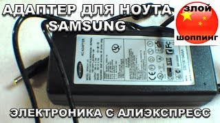 Купить Адаптер для Ноутбуков SAMSUNG r428 r410 R65 R520 R522 R530 R580 R560 R518 R410 R429 R439 R453 можете тут http://ali.pub/1m05vcНадеюсь вам понравился Адаптер для Ноутбуков SAMSUNG r428 r410 R65 R520 R522 R530 R580 R560 R518 R410 R429 R439 R453 с Алиэкспресс и вы поставите мне лайк, а так-же подпишитесь на мой канал дабы не пропустить новые обзоры электроники с Алиэкспресс! Есть вопросы? Смело задавайте их в комментариях! Я с радостью помогу вам дельными советами!