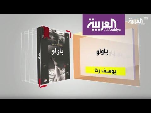 العرب اليوم - بالفيديو : معلومات عن رواية