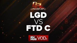 LGD vs FTD Club C, DPL Season 2 - Div. A, game 2 [Tekcac, Inmate]