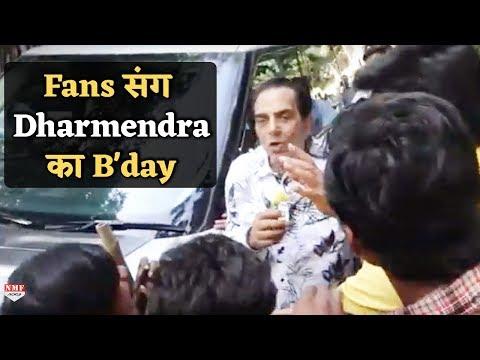Birthday messages - Dharmendra को Birthday Wish करने के लिए Fans की लगी भीड़, दिए ऐसे Gifts