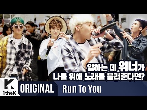Video RUN TO YOU(런투유): WINNER(위너)_REALLY REALLY download in MP3, 3GP, MP4, WEBM, AVI, FLV January 2017