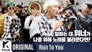 Download Video RUN TO YOU(런투유): WINNER(위너)_REALLY REALLY MP3 3GP MP4
