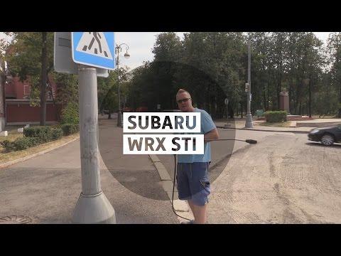 Subaru WRX STI Subaru WRX STI Большой тест-драйв видеоверсия Big Test Drive