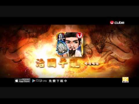 Video of 群雄天下- 萬人線上策略大作 (策略!蒐集!對戰!)