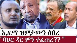 Ethiopia: የኢትዮታይምስ የዕለቱ ዜና | EthioTimes Daily Ethiopian News | Birhanu Nega | ኢዜማ