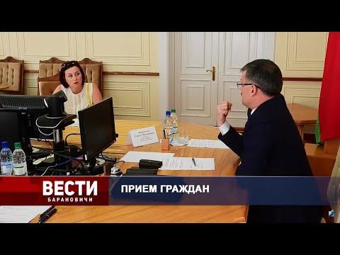 Вести Барановичи 25 июня 2020.