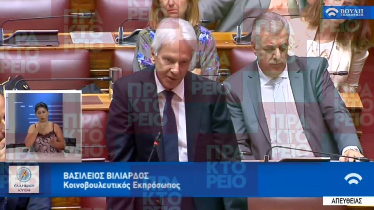 Ομιλία του κοινοβουλευτικού εκπροσώπου της Ελληνικής Λύσης Β. Βιλιαρδού στη Βουλή