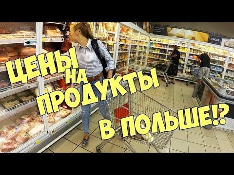 , title : 'Цены на продукты в Польше! Что можно купить на 100 злотых?'