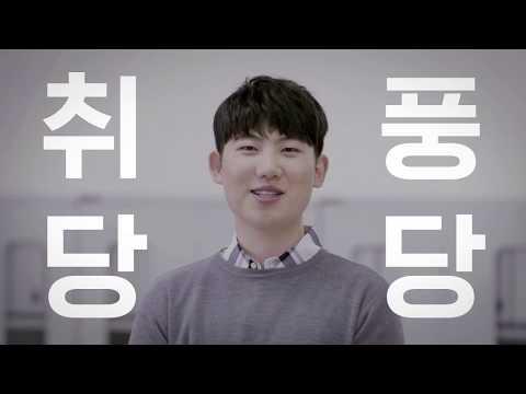 2019학년도 한국폴리텍대학 신입생 모집 홍보영상
