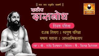Download Lagu Dasbodh (दासबोध) with Marathi Explanation - Dashak 03 - Samas 06 Mp3
