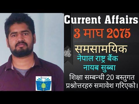(Current Affairs loksewa Nepal #97|3 Magh 2075 |समसामयिक जानकारी|Smartgk|17 January 2019 - Duration: 18 minutes.)