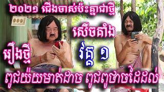 Khmer Comedy - រឿងថ្មី ជើងចាស់&