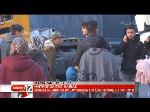 Αχαΐα: Μητέρες με ανήλικα προσφυγοπούλα στην Ιερά Μονή Πορετσού   14/11/19   ΕΡΤ