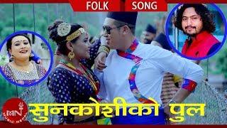 Sunkoshi Ko Pool - Suraj Thapa & Sita Majhi