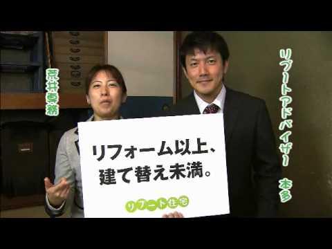 フジ創ホームTV CM no.3