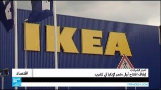 """إيقاف افتتاح أول متجر """"إيكيا"""" في المغرب"""