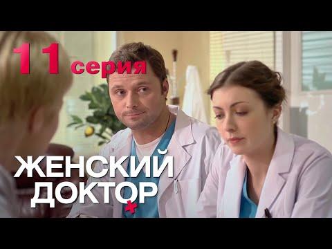 Женский доктор. Серия 11. Dr. Baby Dust. Episode 11. (видео)