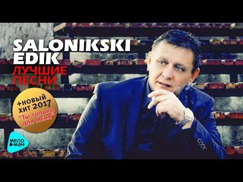 Edik Salonikski   Лучшие песни 2017 (видео)