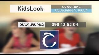 KidsLook նախագծի նոր եթերաշրջանին կարող եք հետևել շատ շուտով Շիրակի Հանրային Հեռուստաընկերության գալիք եթերաշրջանում։