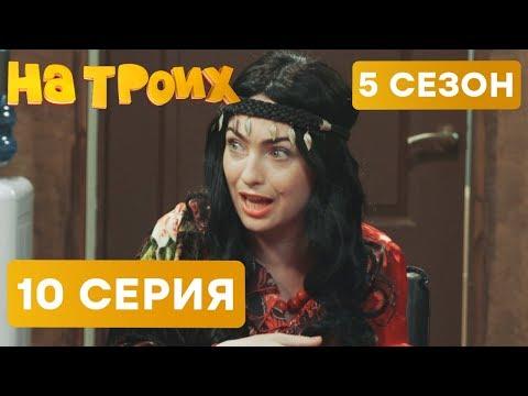 На троих - 5 СЕЗОН - 10 серия | ЮМОР IСТV - DomaVideo.Ru