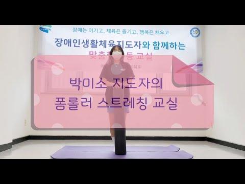 [스트레칭] 폼롤러 스트레칭 (의정부시장애인체육회 지도자 박미소)