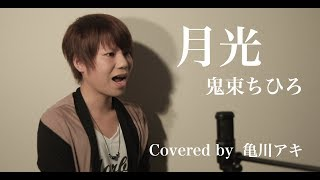 Download Lagu 月光 / 鬼束ちひろ Covered by 亀川アキ(Gekko/Chihiro Onitsuka  covered by Aky Kamegawa) Mp3