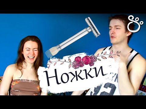 , title : 'БРОСИЛА БРИТЬ НОГИ?! ♛ Beauty Обзоры'