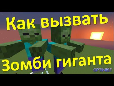 Как сделать в minecraft гиганта
