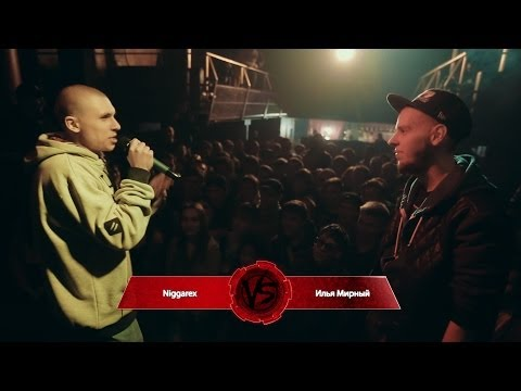 Versus Battle «Fresh Blood», Раунд 1: Niggarex Vs Илья Мирный (2014)