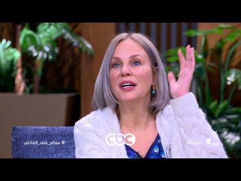 منى الشاذلي تستضيف شيرين رضا وهشام عبد الخالق في حلقة الجمعة من  معكم    في الفن