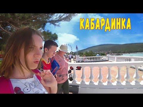Бюджетный отдых на Черном море 2018 | Кабардинка - DomaVideo.Ru