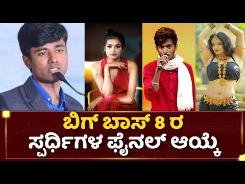 ಈ ಬಾರಿ ಬಿಗ್ ಬಾಸ್ ಮನೆಗೆ ಪ್ರವೇಶಿಸುವವರು ಯಾರು? | Bigg Boss Kannada Season 8 | Kiccha Sudeep |