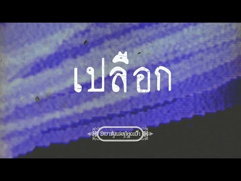APARTMENT KHUNPA - ���͡ [Lyric Video]