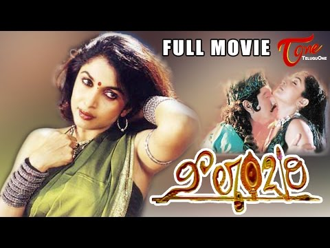 Neelambari Full Length Telugu Movie | Suman, Ramya Krishna, Devaraj TeluguMovies