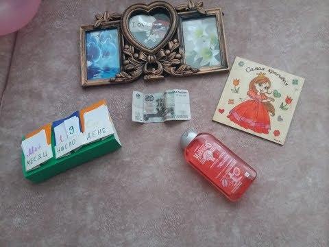 Обзор на Мои подарки на день рождение  Подружка подарила подарки// ЮЛили Мурли // - DomaVideo.Ru