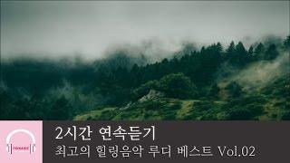 [뉴에이지피아노곡,(NewAge Piano),2 HOURS The Best Relaxing Music : Ludy Vol.02] 최고의 힐링음악 루디 베스트 VOl.02
