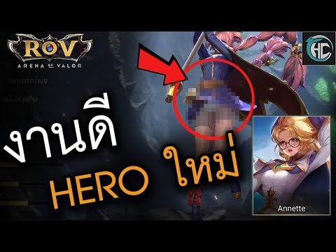 งานดี 😆 (ROV) HEROใหม่ Annette