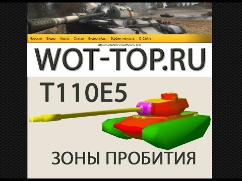 Зоны пробития T110E5 World of Tanks