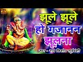 Jhula Jhula Ho Gajanan   Ganesh Bhajan I Ram Kishore Suryavanshi I Full Audio Song I Sona Cassette