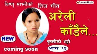 Aareli Kadaile Le by Bishnu Majhi New Teej Song 2074 | Putaliko Vatti 13