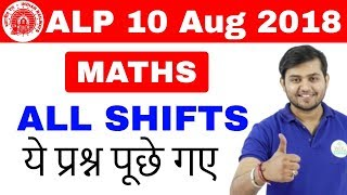 Video RRB ALP (10 Aug 2018, All Shifts) Maths Questions || Exam Analysis & Asked Questions || Day 2 MP3, 3GP, MP4, WEBM, AVI, FLV Agustus 2018