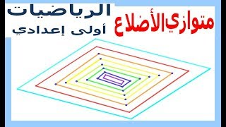 الرياضيات أولى إعدادي - متوازي الأضلاع تمرين 1