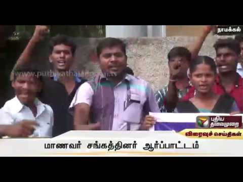 25-Lakh-to-be-given-to-Lenins-family-Students-protest-in-Namakkal